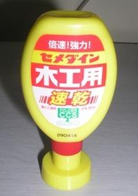 P1010134