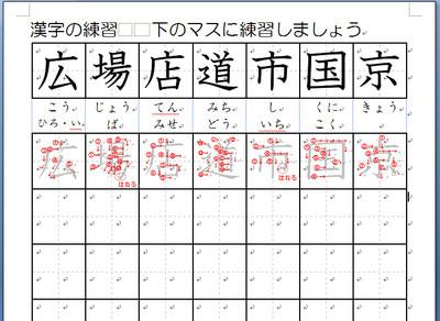漢字の書き取り練習用紙 ...