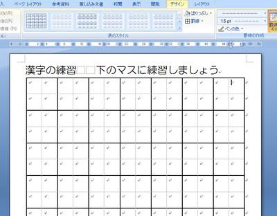 漢字の書き取り練習用紙 ... : 漢字練習用紙 : 漢字